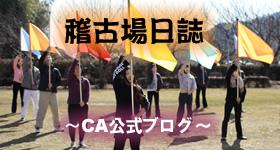 稽古場日誌(CA公式ブログ)