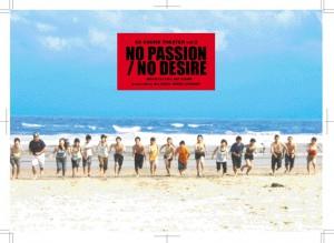 NO PASSION / NO DESIRE フライヤー
