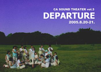 公演「DEPARTURE」フライヤー