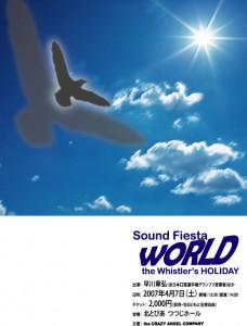 2007年公演「WORLD」フライヤー