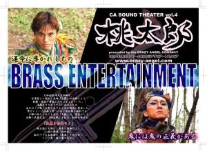 2007年公演「桃太郎」フライヤー
