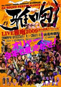 2009年公演「LIVE雅咆2009 春の祭典スペシャル」フライヤー