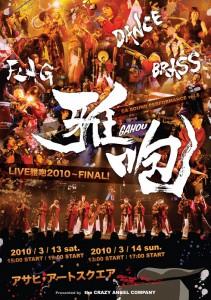 2010年公演「LIVE雅咆2010?FINAL!」