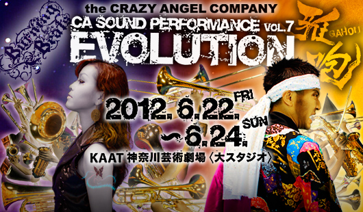 "CA SOUND PERFORMANCE vol.7 ""EVOLUTION"" 特設サイトへ"