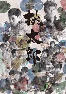 2011年公演「桃太郎」